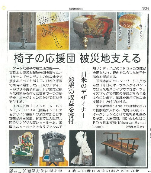 The IFDA Japan Chapter held its 2013 Take A Seat action and gala at Sangetsu Osaka Showroom in Osaka City.